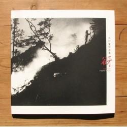Kodama (*signed* - w/ print)