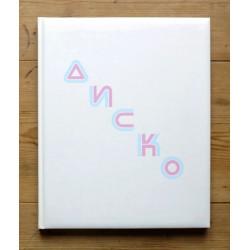 Andrew Miksys - DISKO (Auto-publié, 2013)