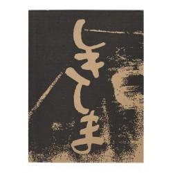 Tamiko Noshimura - Shikishima (Zen Foto Gallery, 2014)