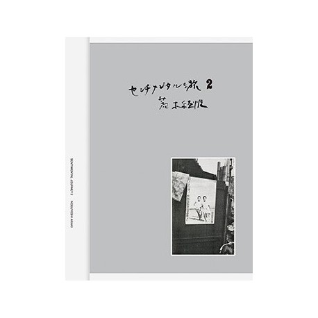 Nobuyoshi Araki - Sentimental Journey 2 (Super Labo, 2015)
