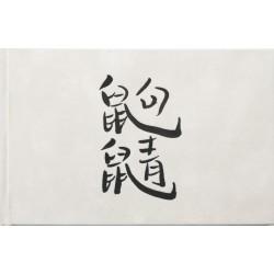 Qu Jing (*signed*)