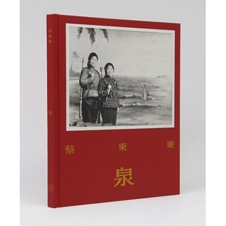 Cai Dongdong - Fountain (Jiazazhi Press, 2015)