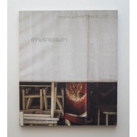Isidro Ramírez - Common Love (The Velvet Cell, 2015)