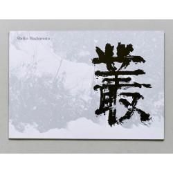 Shoko Hashimoto - Undergrowth (Zen Foto Gallery, 2016)