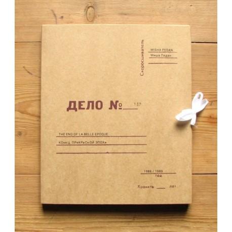 Misha Pedan - The End of La Belle Epoque (Khimaira Förlag, 2013)