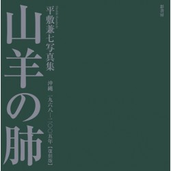 Kenshichi Keshiki - Yagi no Hai / Lungs of a Goat (Kage Shobo, 2018)