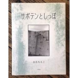Chieko Shiraishi - Cactus and Tail (Tosei Publishing, 2008)