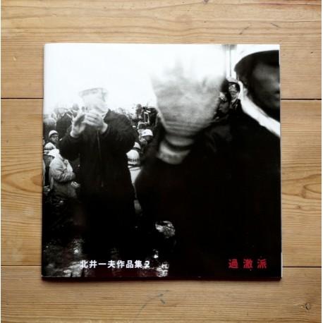 Kazuo Kitai - Agitators (Kagehika) (Zen Foto Gallery, 2012)