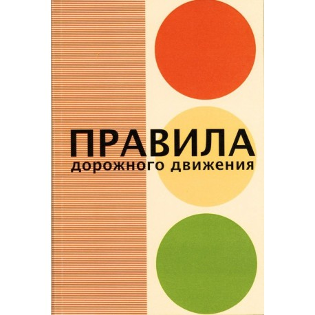 Vitaly Fomenko - Rules of the Road (RIOT Books, 2015)