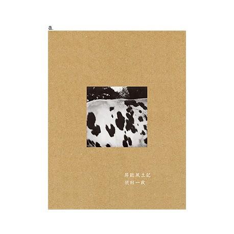 """Issei Suda - Boso Fudoki, cover """"a"""" (Super Labo, 2015)"""