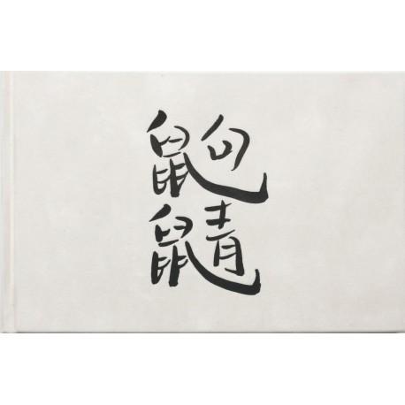Qu Jing (*signé*)