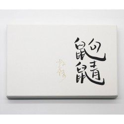 Lin Shu - Qu Jing (Jiazazhi Press, 2015)