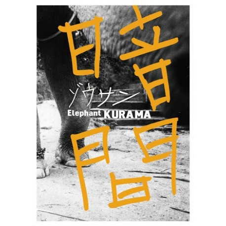 KURAMA - Elephant ( in)(between. gallery, 2016 )