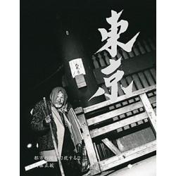 Masatoshi Naito - Tokyo - Visions of its Other Sides (Super Labo, 2016)