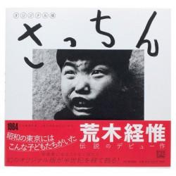 Nobuyoshi Araki - Sachin (Kawade Shobo Shinsha, 2017)